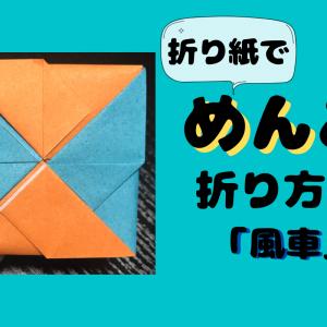 折り紙めんこの折り方②【風車】