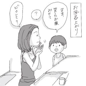 【四コマ】優しい言葉と反省の日