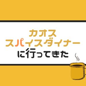 【スパイスカレー】カオススパイスダイナー京都新京極店に行ってきた!【京都市中京区】