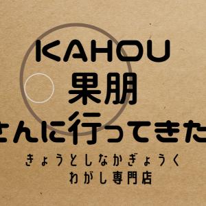 【KAHOU】和菓子専門店「果朋」さんに行ってきた【京都市中京区二条駅前】