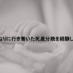 いまわたしなりに想う死産分娩について