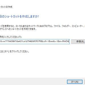 【Office365参考書】SharePointのドキュメントライブラリにあるファイルのショートカットをデスクトップに作成するには?