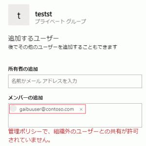 【Office365参考書】SharePointにてチームサイトを作成時に外部ユーザーをメンバーに追加できない