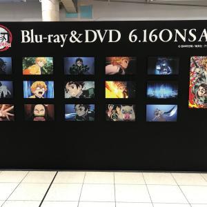 【鬼滅の刃】無限列車編Blu-ray発売!品川駅の広告見てきました!