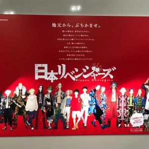 【東京卍リベンジャーズ】オレの地元が最強 JR東京駅中央通路の広告見てきました!!【日本リベンジャーズ】