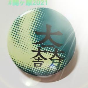 #関ヶ原2021