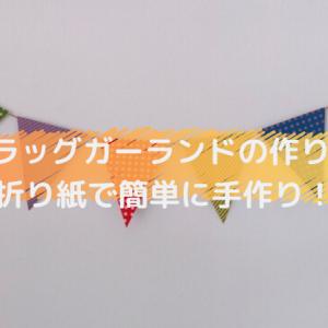 フラッグガーランドの作り方 折り紙で簡単に手作り!