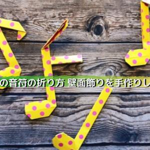 折り紙の音符の折り方 壁面飾りを手作りしよう!