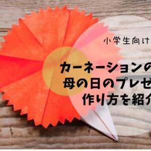 カーネーションの折り紙 小学生向けに母の日のプレゼントの作り方を紹介!