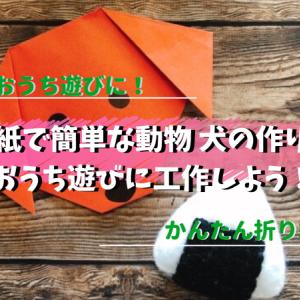 折り紙で簡単な動物 犬の作り方!おうち遊びに工作しよう!