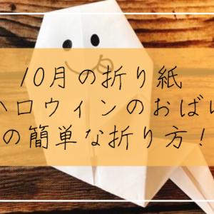 10月の折り紙 ハロウィンのおばけの簡単な折り方を紹介!