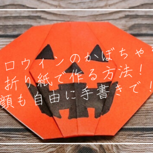 ハロウィンのかぼちゃを折り紙で作る方法!顔も自由に手書きで!