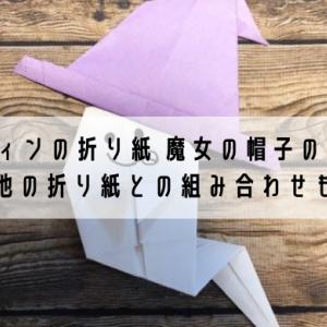 ハロウィンの折り紙 魔女の帽子の作り方!他の折り紙との組み合わせも