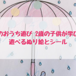 雨の日のおうち遊び 2歳の子供が学びながら遊べるぬり絵とシール