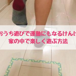 子供のおうち遊びで運動にもなるけんけんぱ! 家の中で楽しく遊ぶ方法