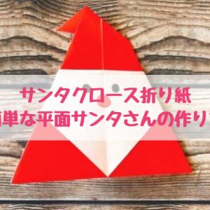 【サンタクロース折り紙】簡単な平面サンタさんの作り方
