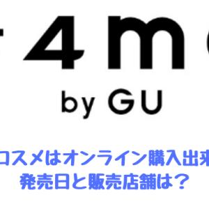 guのコスメはオンライン購入出来る?発売日と販売店舗は?