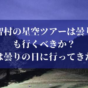 阿智村の星空ツアーは曇りでも行くべきか?私は曇りの日に行ってきた!
