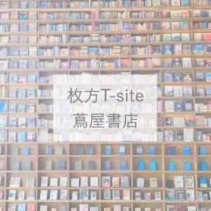 【大阪】インスタで人気!枚方T-SITE 蔦谷書店の巨大本棚