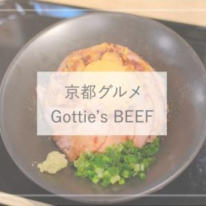 【京都グルメ】京都タワーのフードコートGottie's BEEF(ゴッチーズビーフ)で雲丹ローストビーフ丼