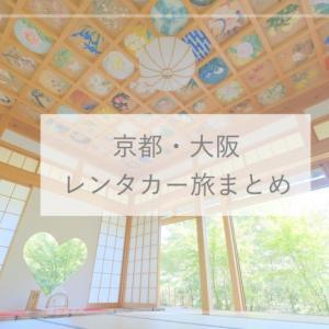 【京都・大阪】レンタカーで夏のインスタ映えスポット巡り(1日)の旅ブログまとめ
