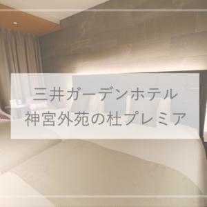 【東京ホテル】国立競技場の目の前!「三井ガーデンホテル神宮外苑の杜プレミア」 ブログ宿泊記(部屋・大浴場・アメニティ・屋上・朝食など)