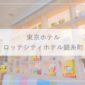 【東京ホテル】コアラのマーチのパンケーキが食べれる!「ロッテシティホテル錦糸町」ブログ宿泊記