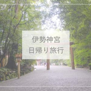 【JR東海ツアーズ】新幹線が半額で乗れる!伊勢神宮日帰り旅行まとめ