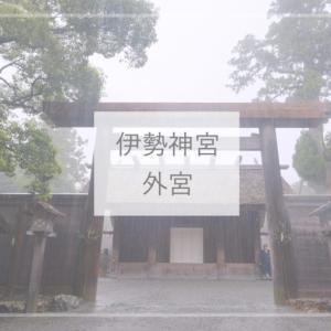 【伊勢神宮】豪雨の中のお伊勢参り(外宮)