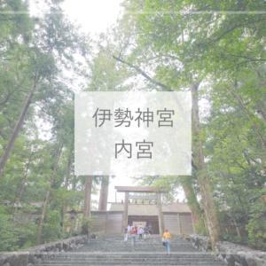 お伊勢参りのハイライト「伊勢神宮(内宮)」