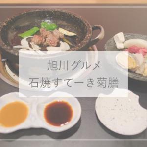 【旭川グルメ】旭川飲食おもてなしクーポンを使って石焼すてーき 菊膳でひとり焼肉
