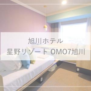 【旭川ホテル】ポップでかわいい!星野リゾートOMO7旭川 ブログ宿泊記(部屋・ラウンジ・朝食・大浴場など)