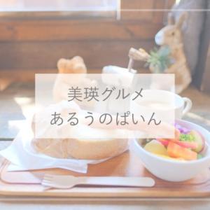 【美瑛グルメ】チーズフォンデュとパンがおいしいかわいいレストラン「あるうのぱいん」