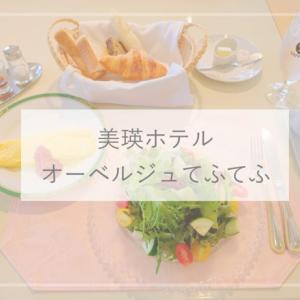【美瑛ホテル】青い池まで10分!食事がおいしい「オーベルジュてふてふ」 ブログ宿泊記(部屋・ラウンジ・朝食・夕食など)