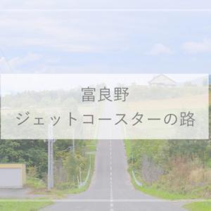 【富良野観光】絶景!アップダウンが激しい「ジェットコースターの路」