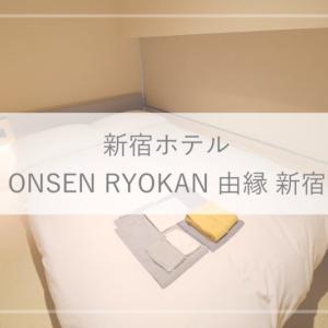 【東京ホテル】新宿に温泉!?「ONSEN RYOKAN 由縁 新宿」ブログ宿泊記(部屋・朝食・夕食・温泉・アメニティなど)