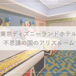 東京ディズニーランドホテルのアリスルーム ブログ宿泊記(部屋・アメニティ・朝食・夕食)