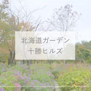 【北海道ガーデン街道】落ち葉アートがかわいい「十勝ヒルズ」
