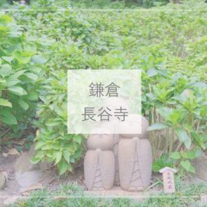 【鎌倉観光】アジサイの季節だけじゃない!お地蔵さんがかわいい「長谷寺」
