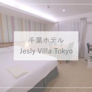 【千葉ホテル】本格的なマレーシア料理が食べれる!「Jesly Villa Tokyo(ジェスリヴィラトウキョウ)」ブログ宿泊記(部屋・アメニティ・夕食・朝食・駐車場など)