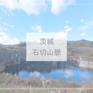【茨城観光】絶景!日本最大の採石場「石切山脈」