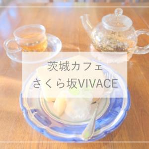 【茨城カフェ】まるでイタリア!インスタ映えする庭があるカフェ「さくら坂 VIVACE」