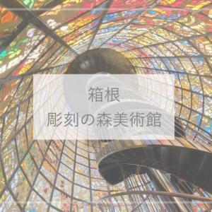【箱根観光】ステンドグラスの塔がきれいすぎる!「彫刻の森美術館」