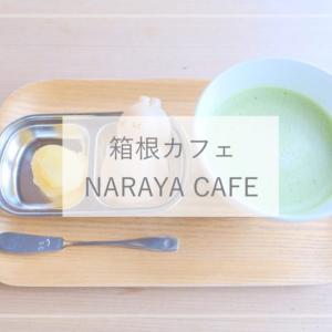 【箱根カフェ】足湯もある古民家カフェ「NARAYA CAFE(ナラヤカフェ)」