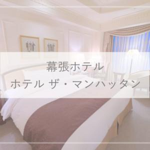 【千葉ホテル】「ホテルザマンハッタン」ブログ宿泊記(部屋・アメニティ・駐車場など)