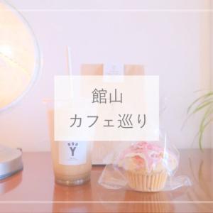館山のかわいいカフェ巡り プロンジェ・TRAYCLE Market & Coffee
