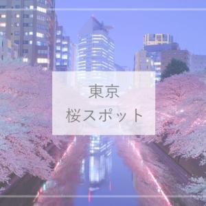東京都内の桜がきれいな写真映えするお花見スポット 10選