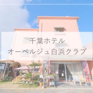 【千葉ホテル】オーベルジュ白浜クラブ ブログ宿泊記(部屋・アメニティ・夕食・朝食など)