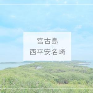 【宮古島観光】池間大橋が見える!西平安名崎