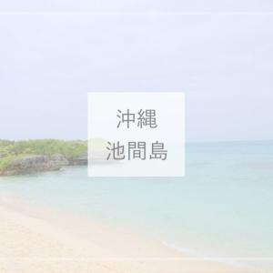 宮古島から車で行ける!池間島巡り(フナクス・池間湿原・イキヅービーチ)